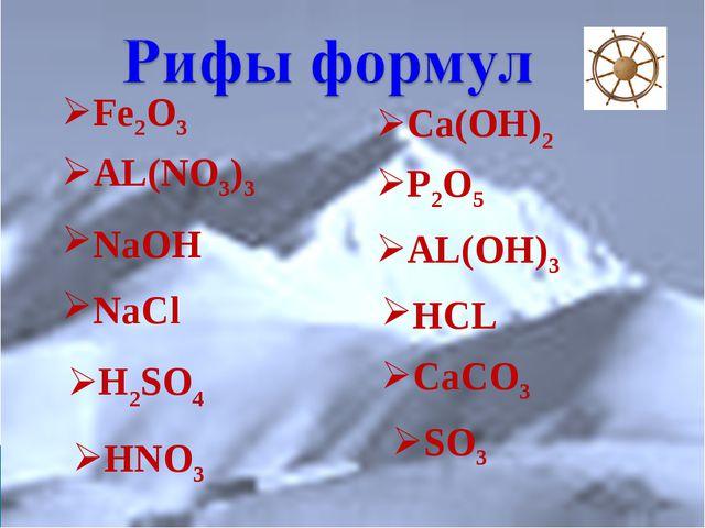 Fe2O3 AL(NO3)3 NaOH NaCl H2SO4 HNO3 Ca(OH)2 P2O5 AL(OH)3 HCL CaCO3 SO3