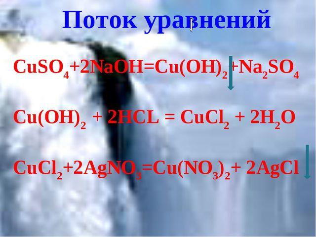 Поток уравнений CuSO4+2NaOH=Cu(OH)2+Na2SO4 Cu(OH)2 + 2HCL = CuCl2 + 2H2O CuCl...