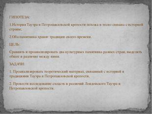 ГИПОТЕЗА: 1.История Тауэра и Петропавловской крепости похожа и тесно связана