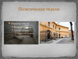Политическая тюрьма Петропавловская крепость была построена как оборонительно