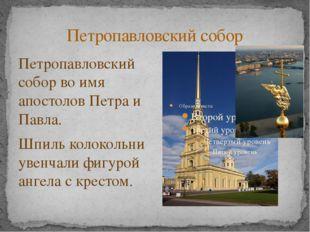 Петропавловский собор Петропавловский собор во имя апостолов Петра и Павла. Ш