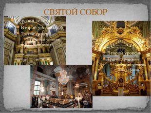 СВЯТОЙ СОБОР В центре - царские врата с фигурами апостолов, по обе стороны от