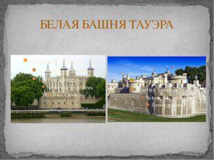 БЕЛАЯ БАШНЯ ТАУЭРА Замок располагался на юге тогдашнего Лондона, одним боком