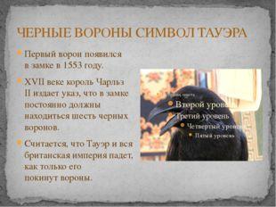 ЧЕРНЫЕ ВОРОНЫ СИМВОЛ ТАУЭРА Первый ворон появился взамке в1553 году. XVII в