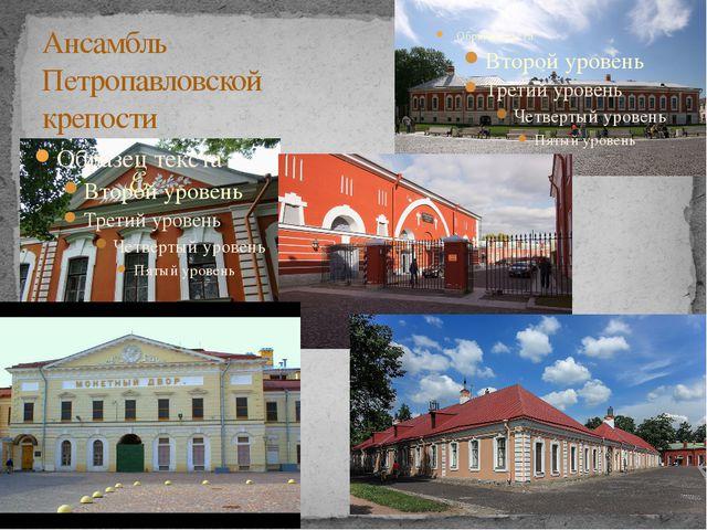 Ансамбль Петропавловской крепости Ансамбль Петропавловской крепости включает...
