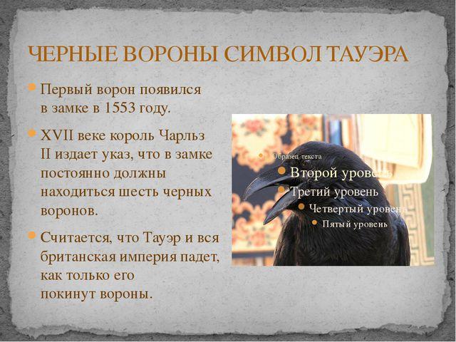 ЧЕРНЫЕ ВОРОНЫ СИМВОЛ ТАУЭРА Первый ворон появился взамке в1553 году. XVII в...