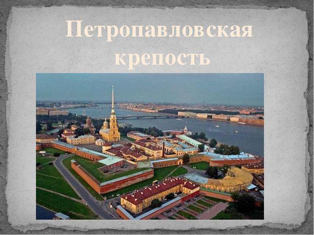 Петропавловская крепость Петропавловская крепость в Санкт-Петербурге считаетс...