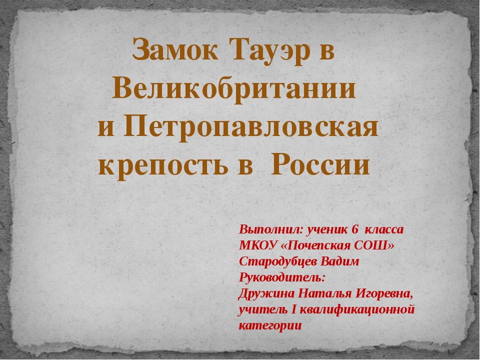 Замок Тауэр в Великобритании и Петропавловская крепость в России Выполнил: уч...