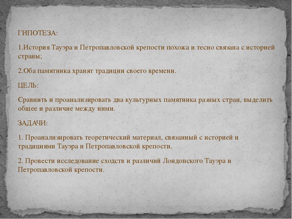 ГИПОТЕЗА: 1.История Тауэра и Петропавловской крепости похожа и тесно связана...