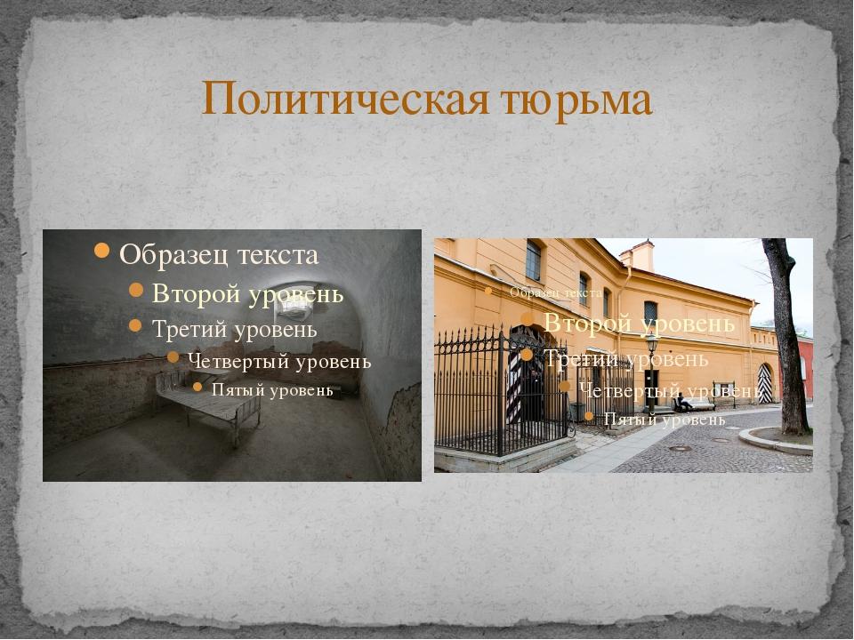 Политическая тюрьма Петропавловская крепость была построена как оборонительно...