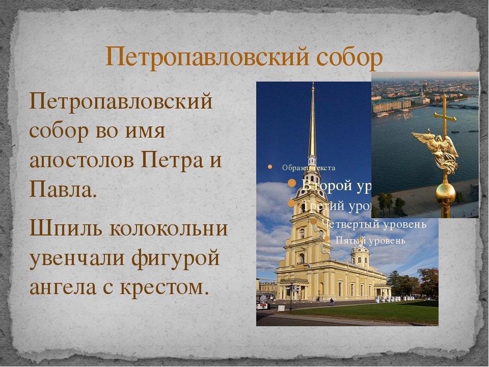 Петропавловский собор Петропавловский собор во имя апостолов Петра и Павла. Ш...