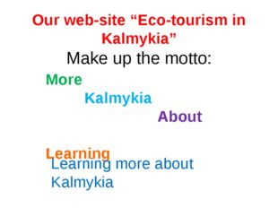 """More Kalmykia About Learning Our web-site """"Eco-tourism in Kalmykia"""" Make up t"""