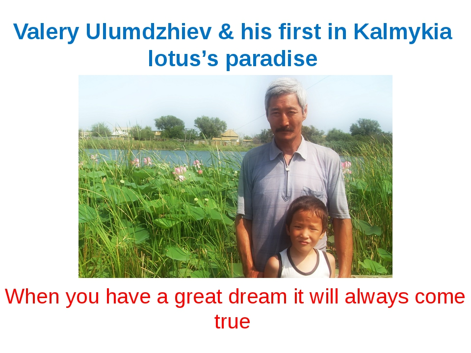 Valery Ulumdzhiev & his first in Kalmykia lotus's paradise When you have a gr...