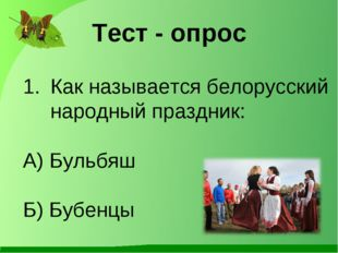 Тест - опрос Как называется белорусский народный праздник: А) Бульбяш Б) Бубе