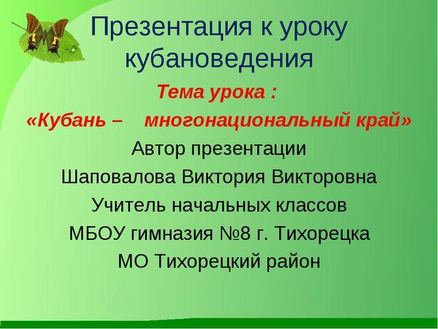 Презентация к уроку кубановедения Тема урока : «Кубань – многонациональный кр...