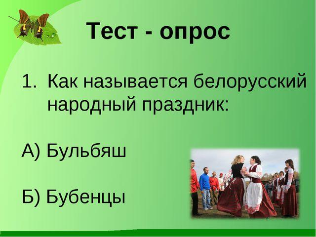 Тест - опрос Как называется белорусский народный праздник: А) Бульбяш Б) Бубе...