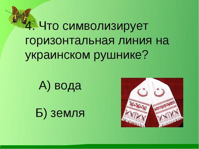 Б) земля 4. Что символизирует горизонтальная линия на украинском рушнике? А)...