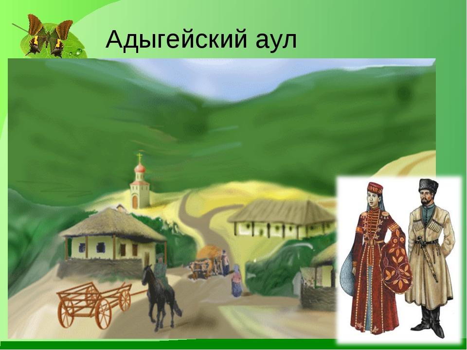 Адыгейский аул