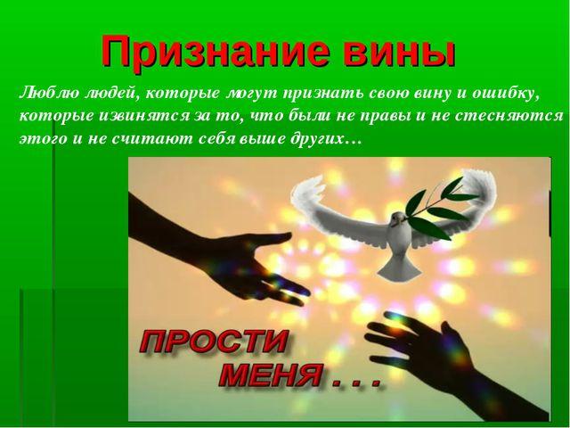 Признание вины Люблю людей, которые могут признать свою вину и ошибку, которы...