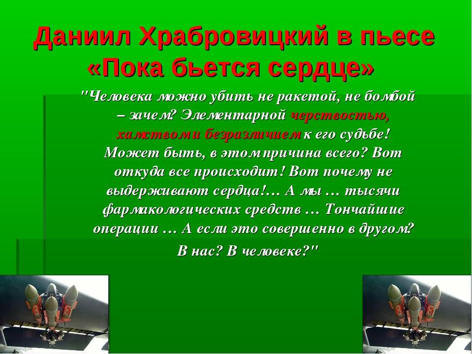 """Даниил Храбровицкий в пьесе «Пока бьется сердце» """"Человека можно убить не рак..."""