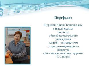Портфолио Шуриной Ирины Геннадьевны учителя музыки Частного общеобразователь