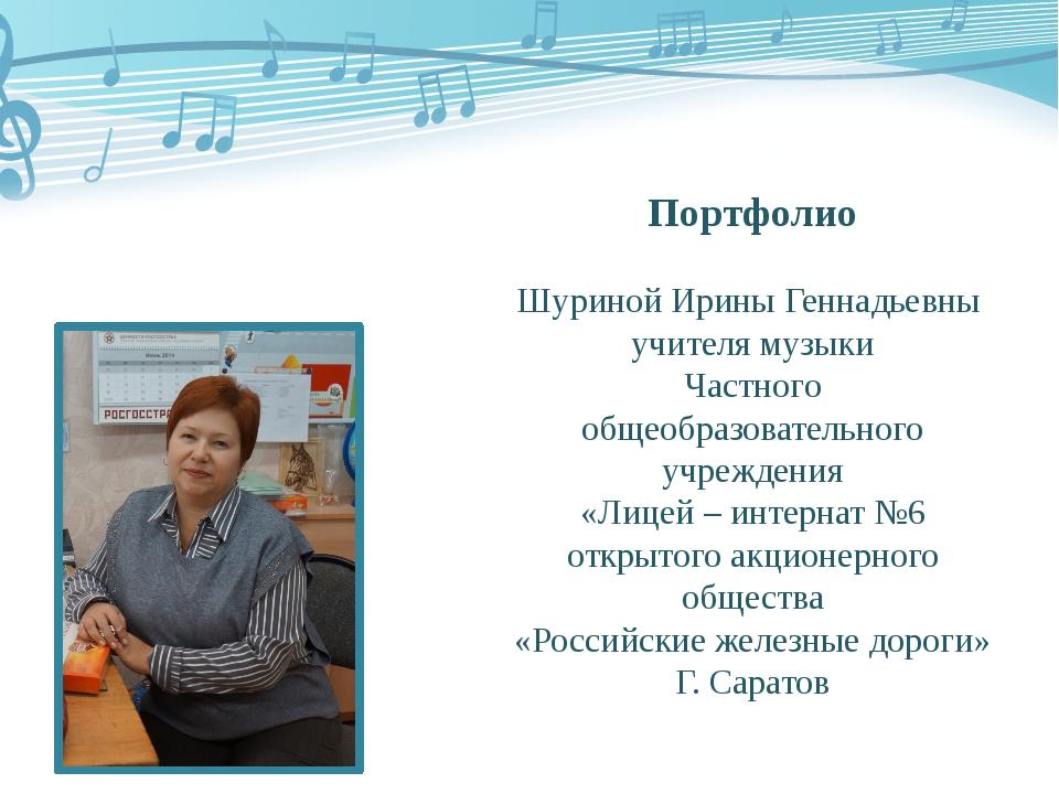 Портфолио Шуриной Ирины Геннадьевны учителя музыки Частного общеобразователь...