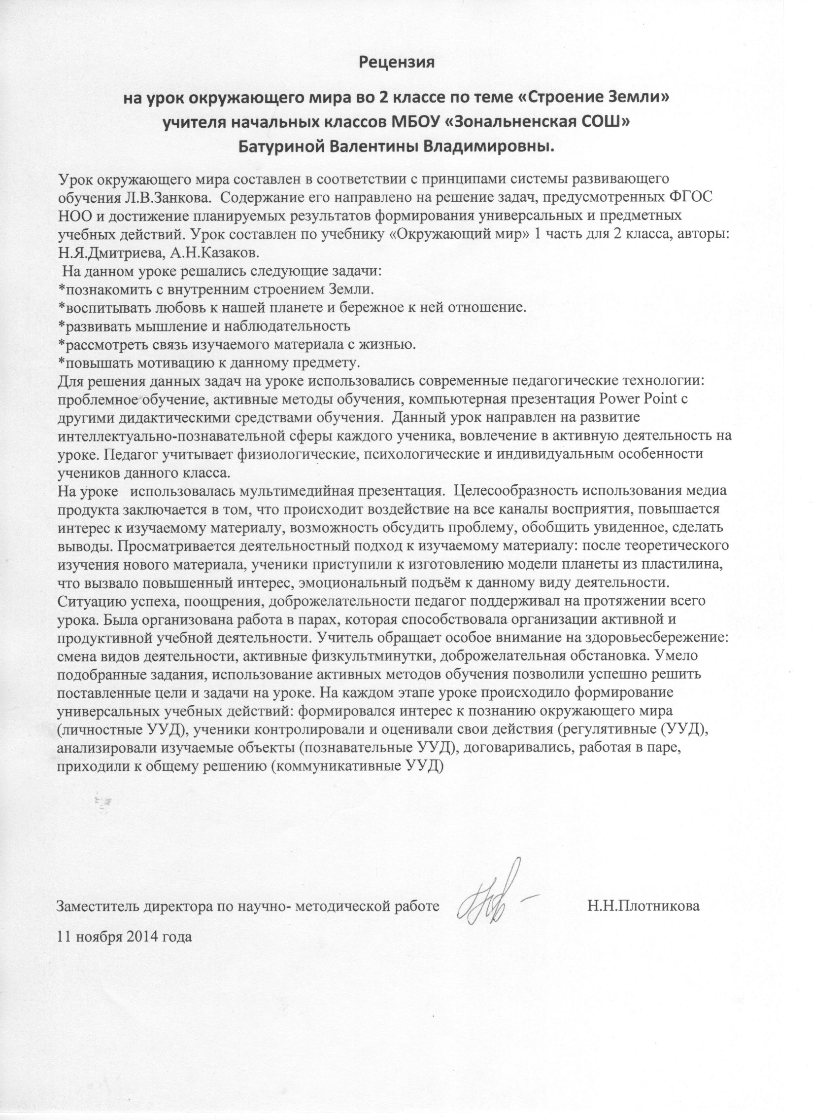 C:\Users\Владелец\Desktop\мои документы\Батурина В.В. Мой лучший урок\рецензия.jpg
