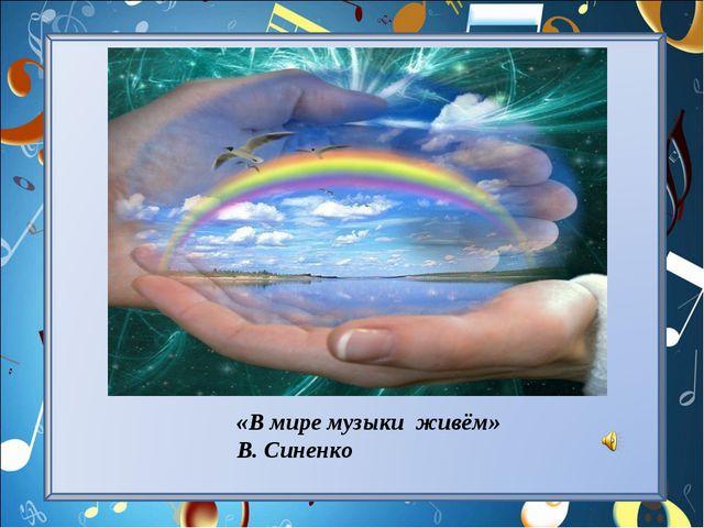«В мире музыки живём» В. Синенко