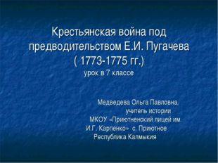 Крестьянская война под предводительством Е.И. Пугачева ( 1773-1775 гг.) урок
