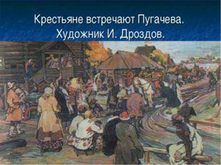 Крестьяне встречают Пугачева. Художник И. Дроздов.