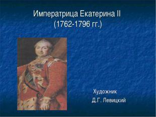 Императрица Екатерина II (1762-1796 гг.) Художник Д.Г. Левицкий