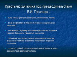 Крестьянская война под предводительством Е.И. Пугачева : была самым крупным н