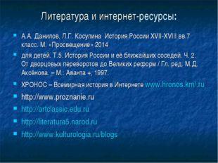 Литература и интернет-ресурсы: А.А. Данилов, Л.Г. Косулина История России XV