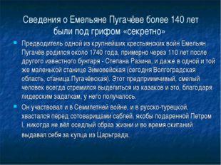 Сведения о Емельяне Пугачёве более 140 лет были под грифом «секретно» Предво