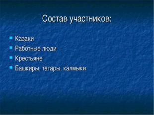 Состав участников: Казаки Работные люди Крестьяне Башкиры, татары, калмыки