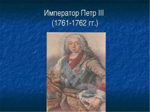 Император Петр III (1761-1762 гг.)