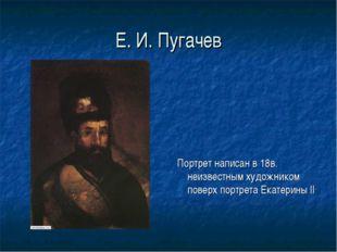 Е. И. Пугачев Портрет написан в 18в. неизвестным художником поверх портрета Е