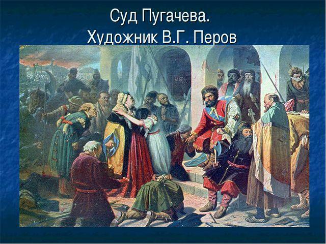 Суд Пугачева. Художник В.Г. Перов