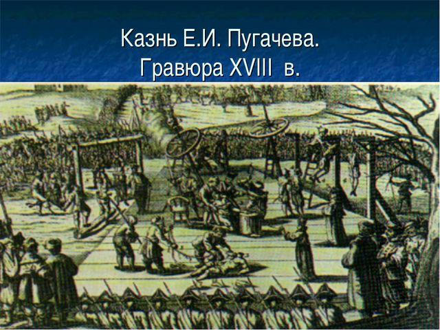 Казнь Е.И. Пугачева. Гравюра XVIII в.