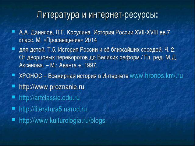 Литература и интернет-ресурсы: А.А. Данилов, Л.Г. Косулина История России XV...