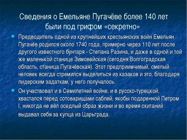 Сведения о Емельяне Пугачёве более 140 лет были под грифом «секретно» Предво...