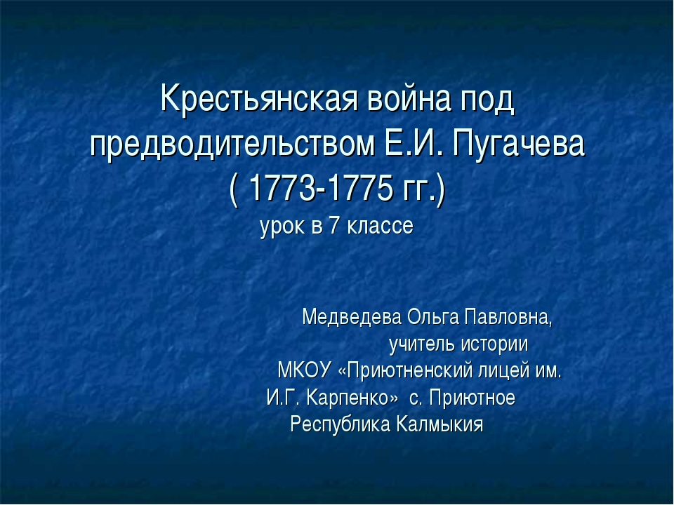 Крестьянская война под предводительством Е.И. Пугачева ( 1773-1775 гг.) урок...