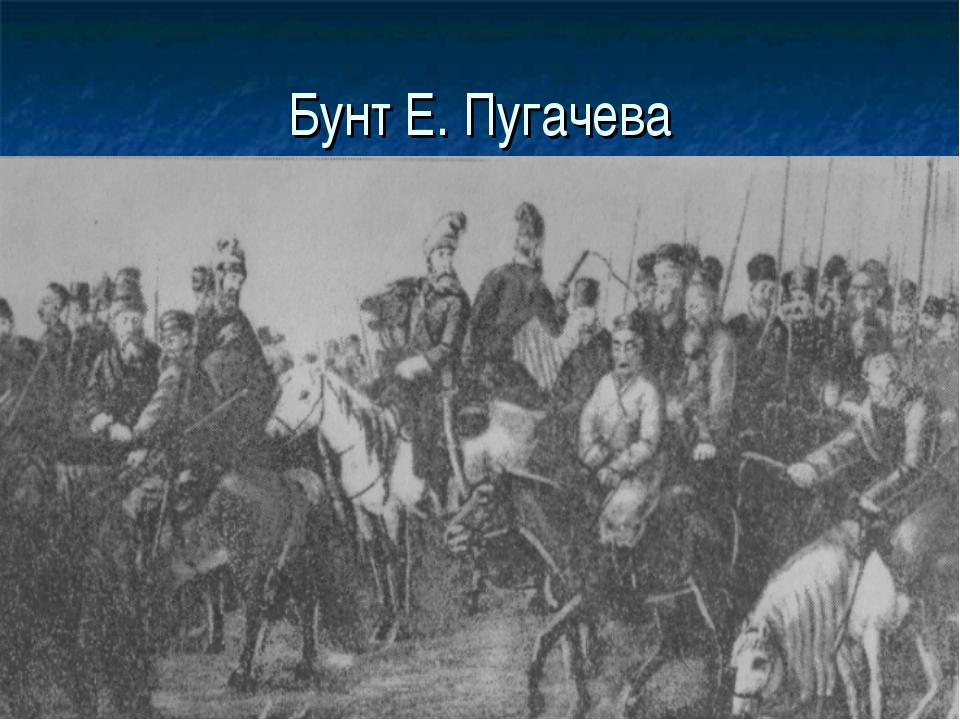 Бунт Е. Пугачева