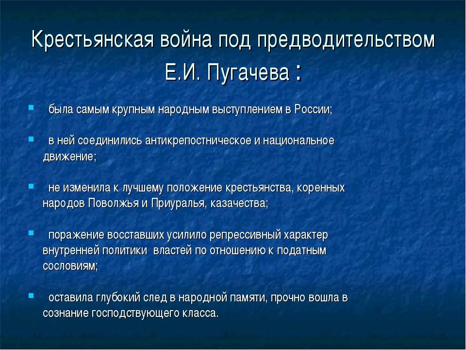 Крестьянская война под предводительством Е.И. Пугачева : была самым крупным н...