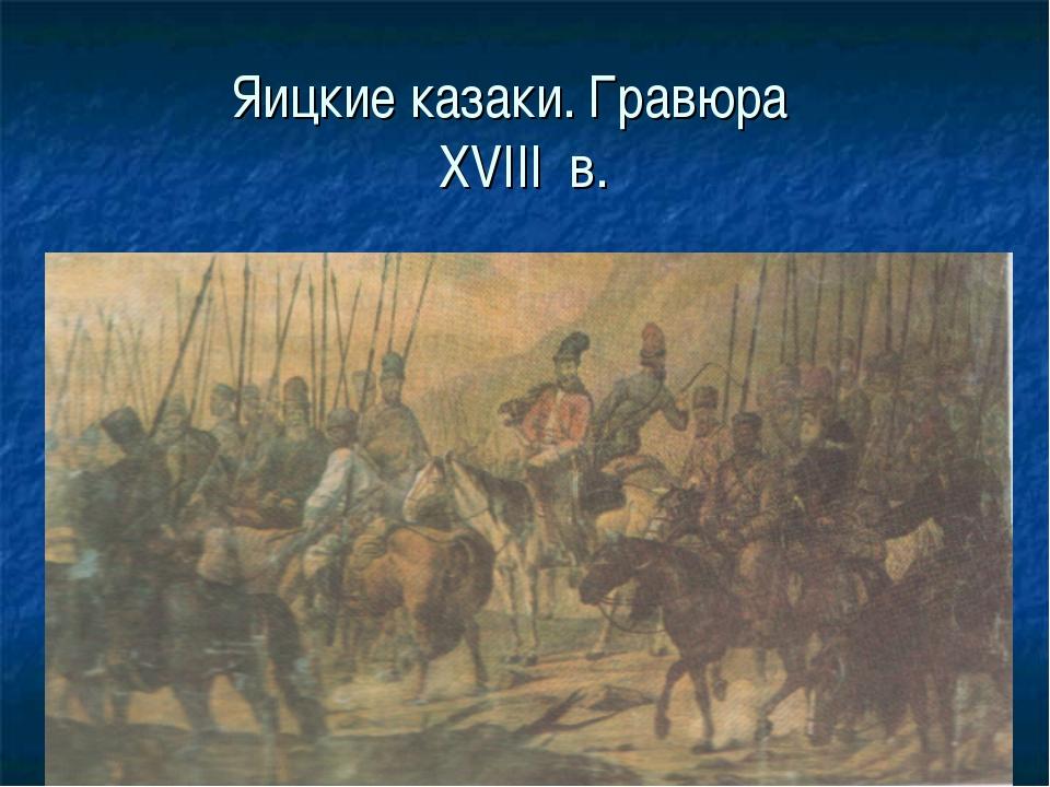 Яицкие казаки. Гравюра XVIII в.
