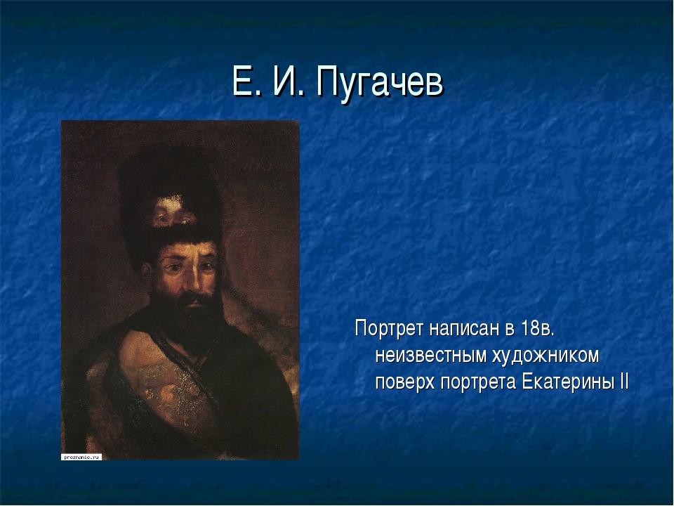 Е. И. Пугачев Портрет написан в 18в. неизвестным художником поверх портрета Е...