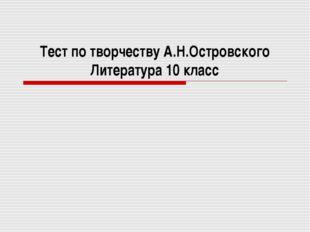 Тест по творчеству А.Н.Островского Литература 10 класс