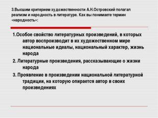 3.Высшим критерием художественности А.Н.Островский полагал реализм и народнос