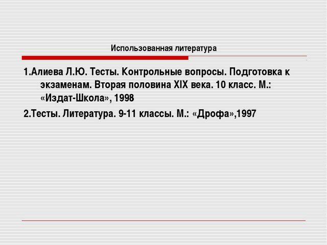 Использованная литература 1.Алиева Л.Ю. Тесты. Контрольные вопросы. Подготовк...