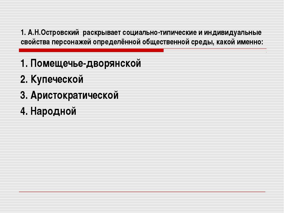 1. А.Н.Островский раскрывает социально-типические и индивидуальные свойства п...